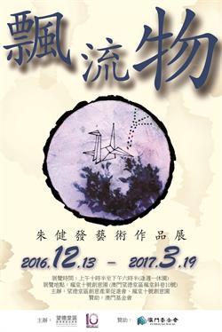 《飄流物》-朱健發藝術作品展【2017年度藝術家駐園計劃】