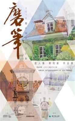 磨筆個人篇-蔡雨新作品展【2017年度藝術家駐園計劃】