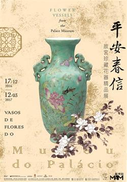 平安春信──故宮珍藏花器精品展