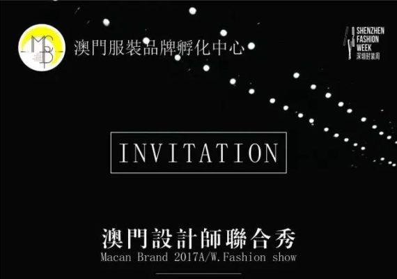 澳門設計師聯合秀Macau Brand 2017A/W. Fashion show