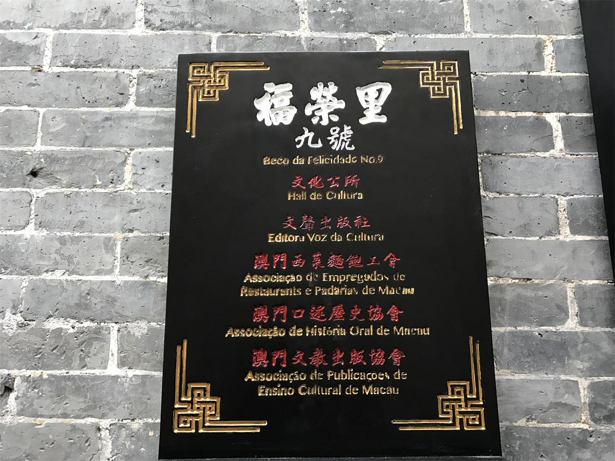 里弄藏書香——文化公所