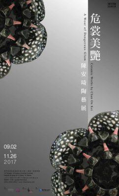 《危裳美艷》陳安琦陶藝展