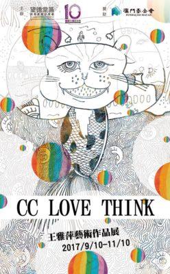 《CC LOVE THINK》王雅萍藝術作品展