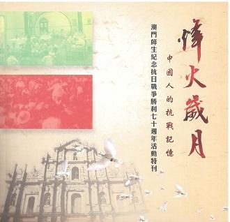烽火歲月 - 中國人的抗戰記憶.jpg001