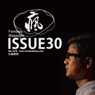 30期:編者語-發展澳門特色,加強珠澳文化交流