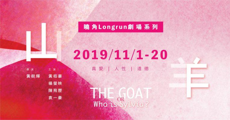 曉角LongRun劇場《山羊》戲票熱售