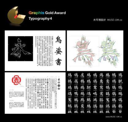 09 榮獲不少國際獎項的「鳥姿書」(圖片來源:MUSE-UM.co FACEBOOK 專頁)