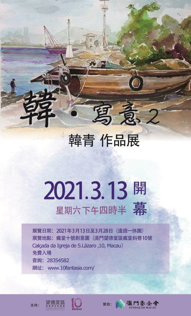 韓 · 寫意2——韓青作品展