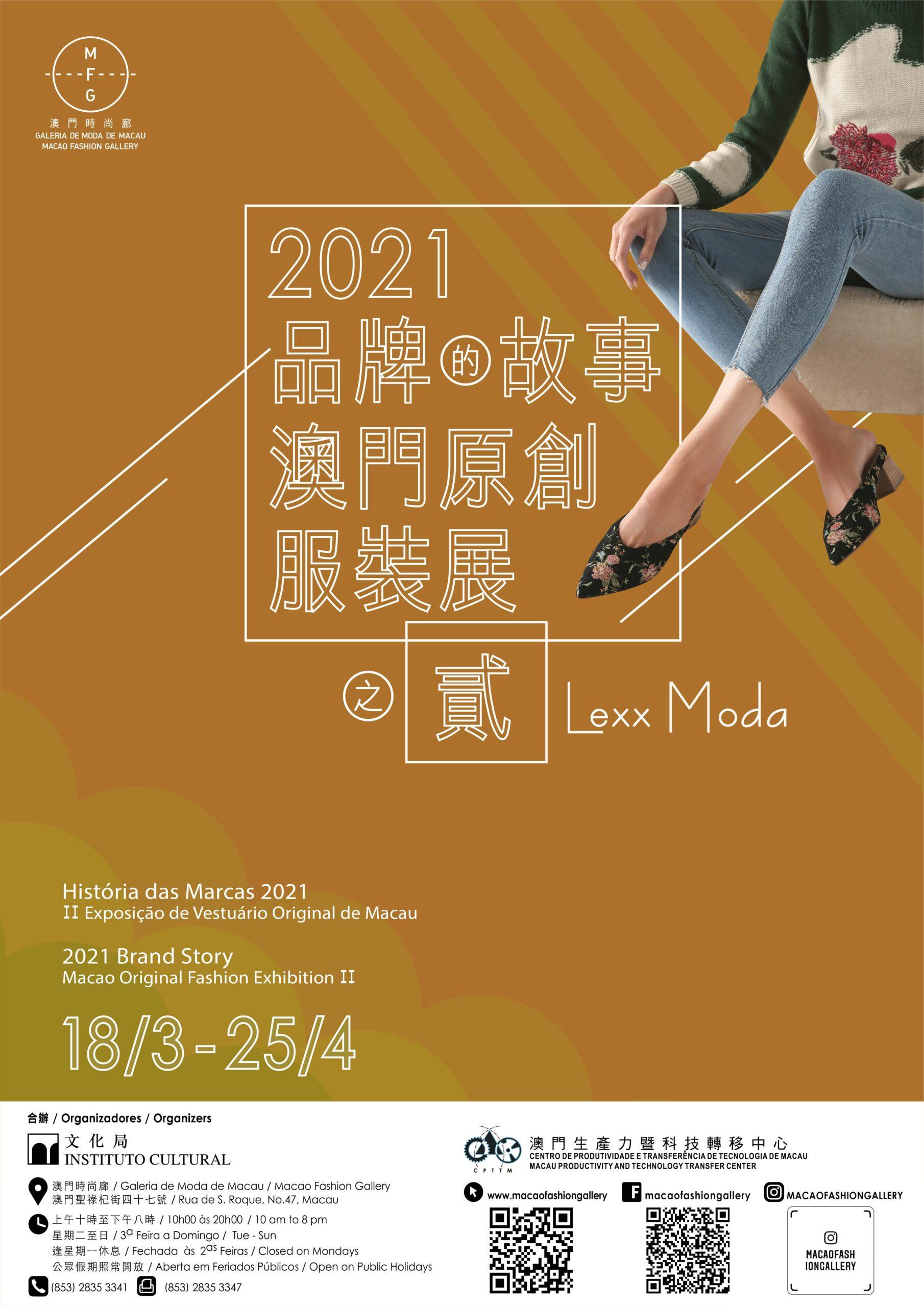 021品牌的故事澳門原創服裝展之貳——Lexx