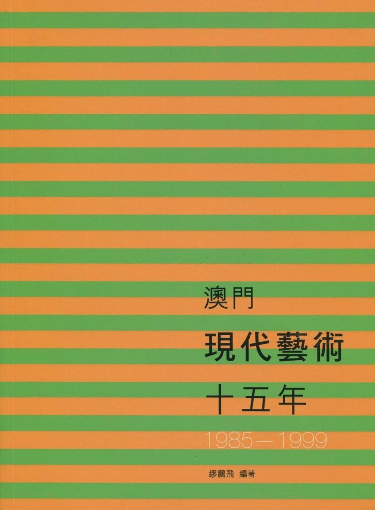 澳門現代藝術筆記——《澳門現代藝術十五年 1985-1999》及其他
