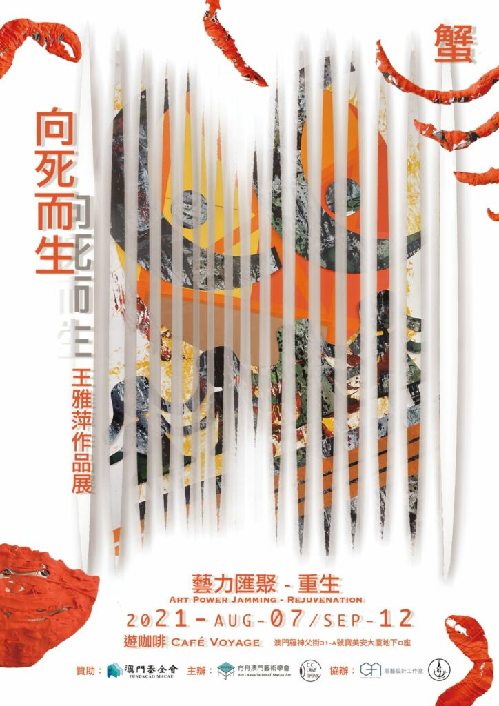 方舟澳門藝術學會呈獻 «藝力匯聚–重生» 之 «向死而生 - 王雅萍作品展»
