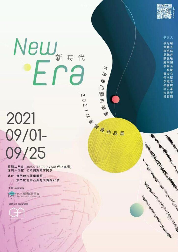 方舟澳門藝術學會呈獻2021年度會員作品展「新時代」