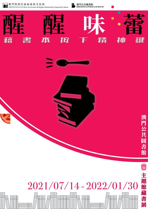 醒醒味蕾──澳門公共圖書館主題館藏書展