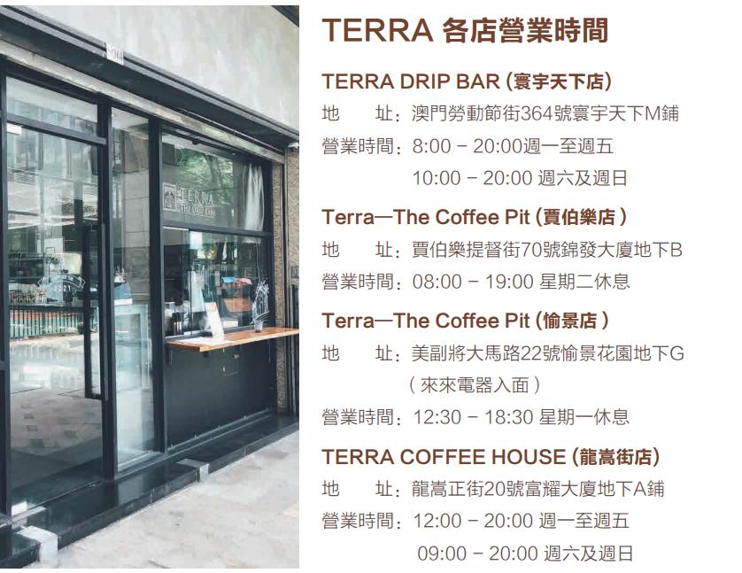 一杯咖啡喚時光——訪Terra Café