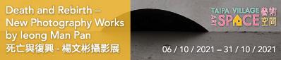氹仔城區文化協會欣然呈獻「死亡與復興 - 楊文彬攝影展」